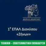 """1ο ΕΠΑΛ Διονύσου - """"Ζήνων"""""""